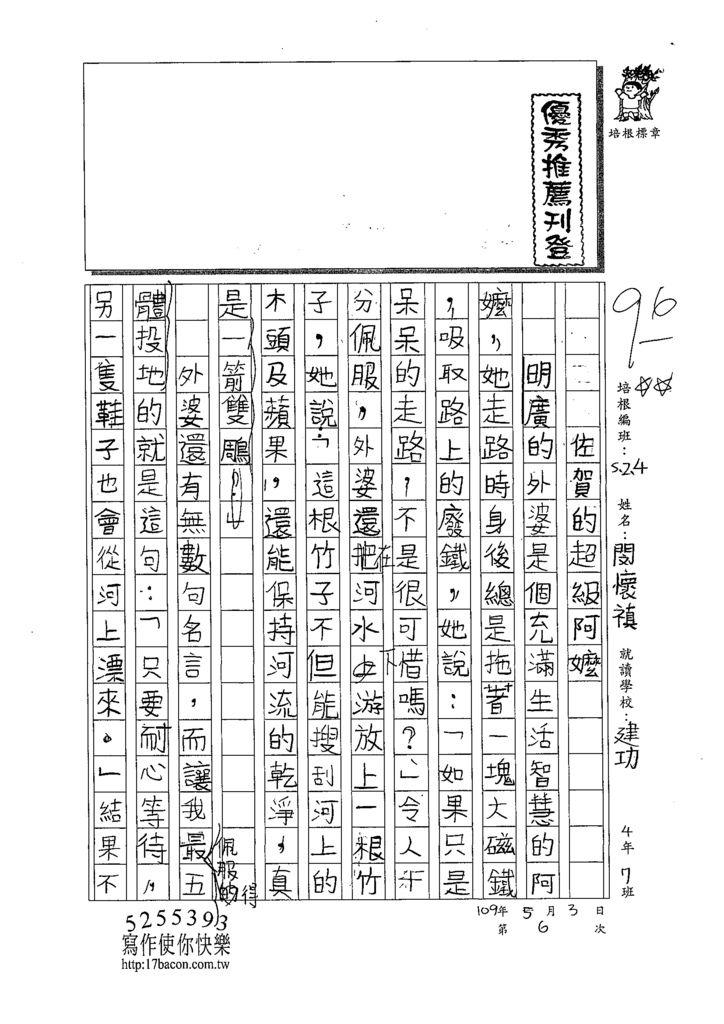 109W4406閔懷禛 (1).tif