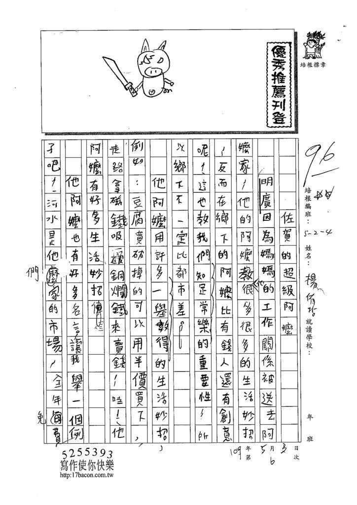 109W4406楊侑哲 (1).tif
