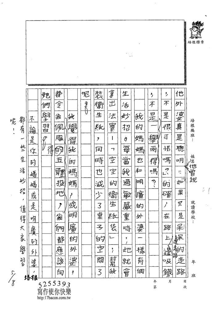 109W4406卓伯翰 (2).tif