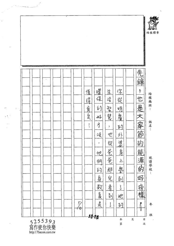 109W4406閔懷禛 (3).tif