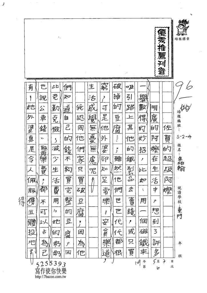 109W4406卓伯翰 (1).tif
