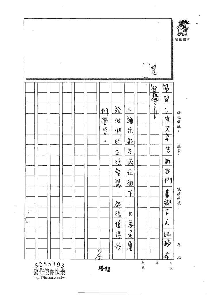109W4406楊侑哲 (3).tif