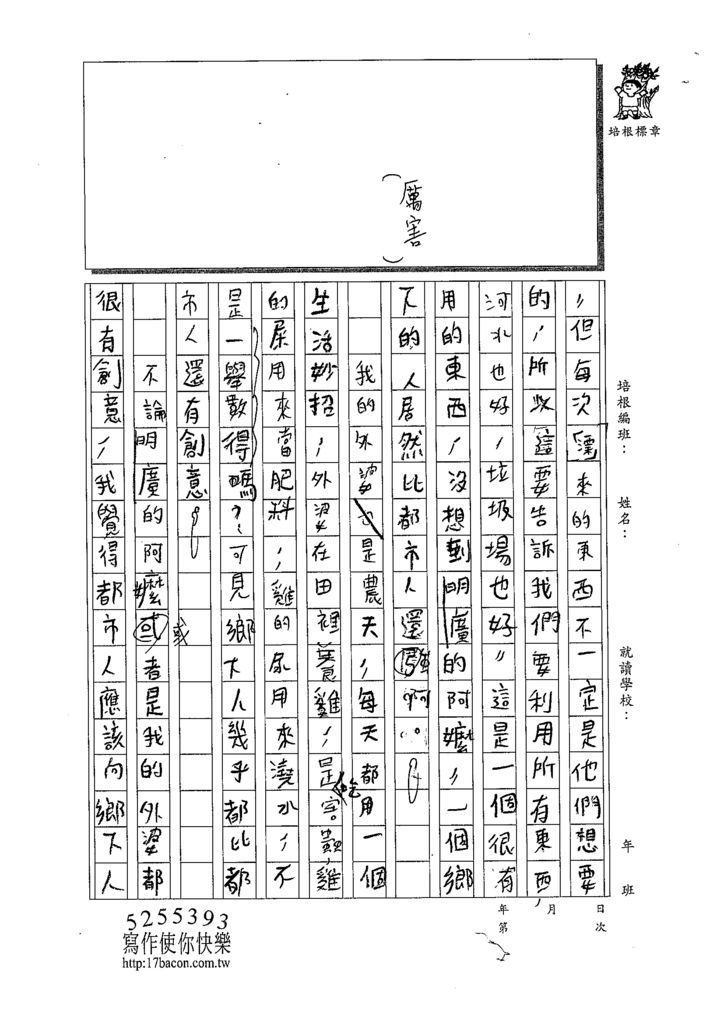 109W4406楊侑哲 (2).tif