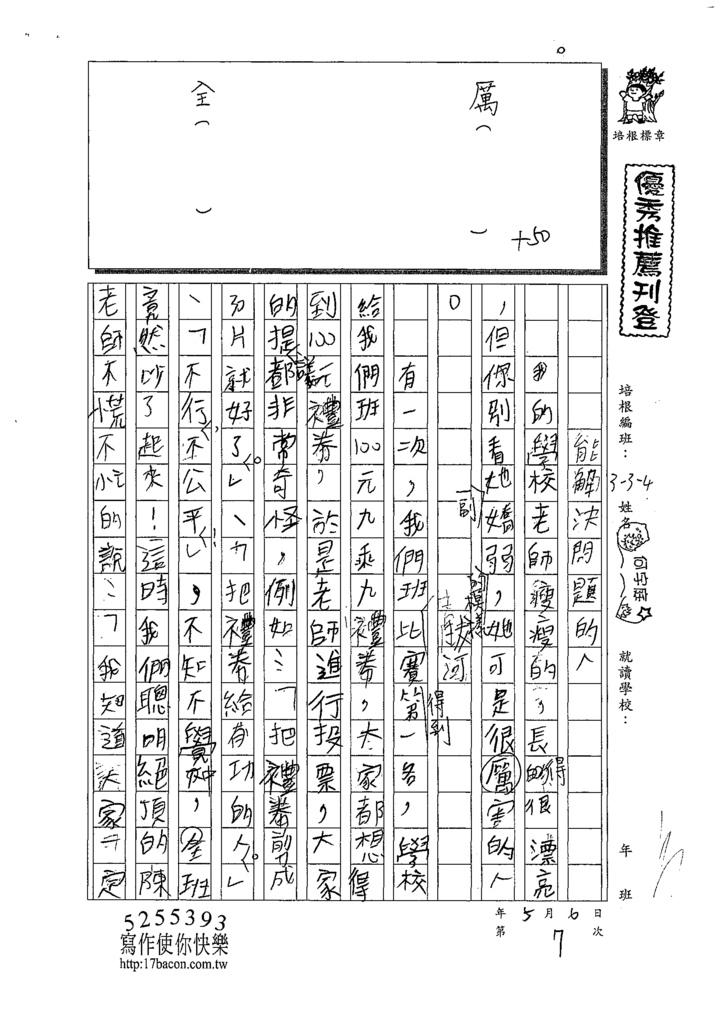 109W4407何宇庭 (1).tif