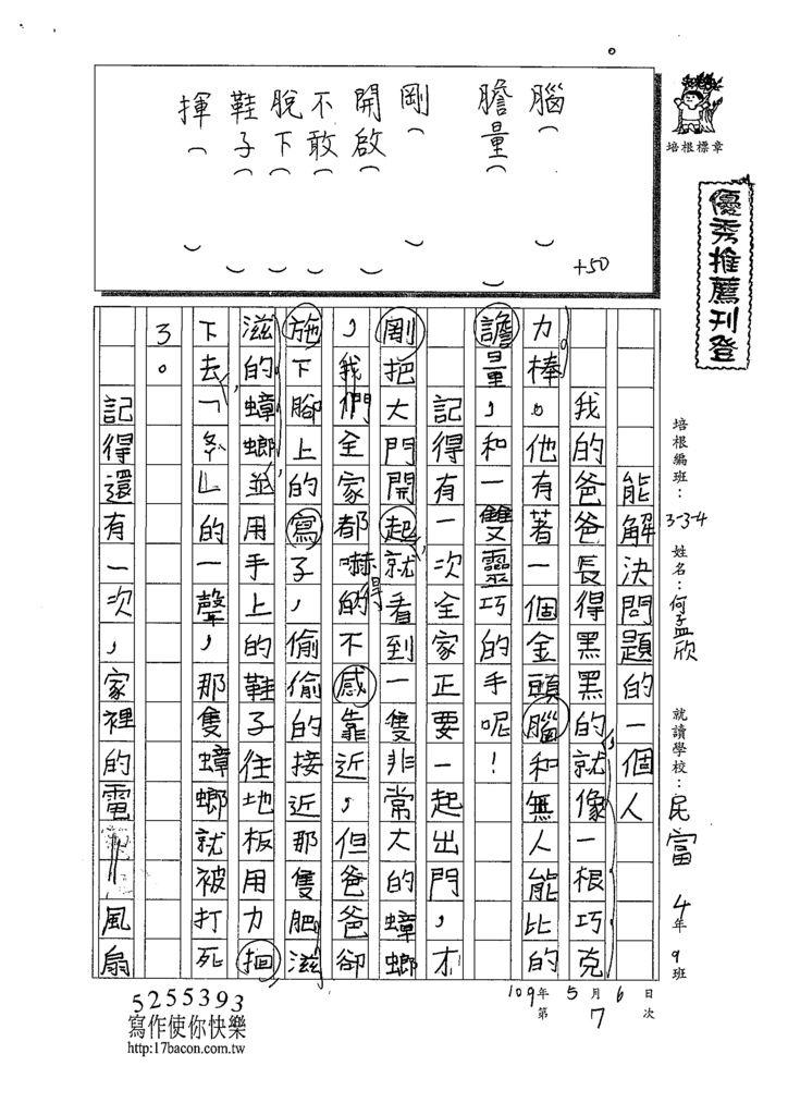 109W4407何孟欣 (1).tif