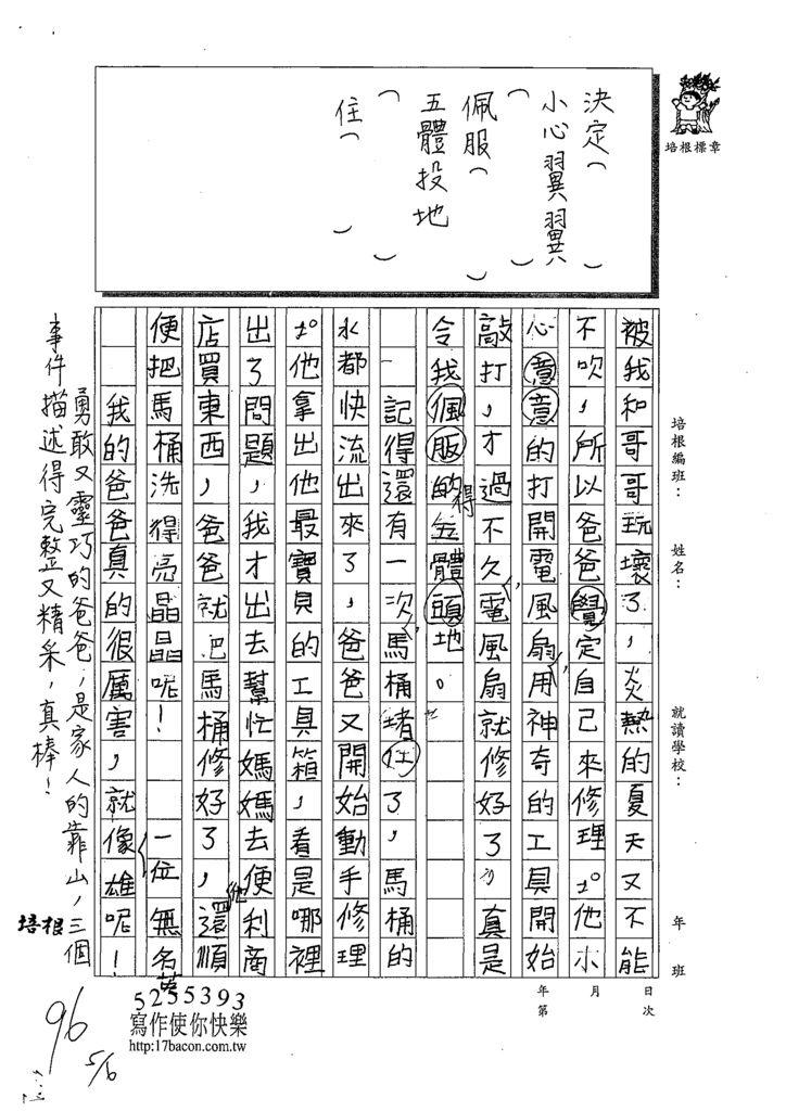 109W4407何孟欣 (2).tif