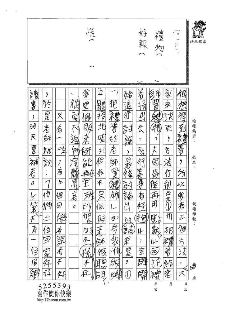 109W4407何宇庭 (2).tif