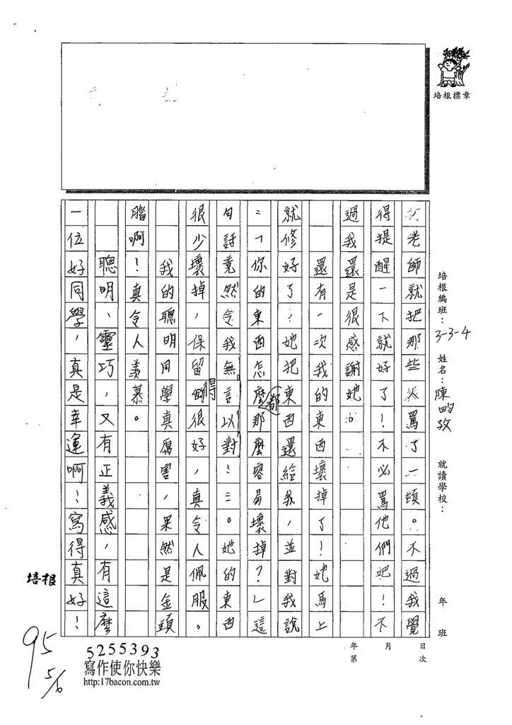 109W4407陳畇孜 (2).tif