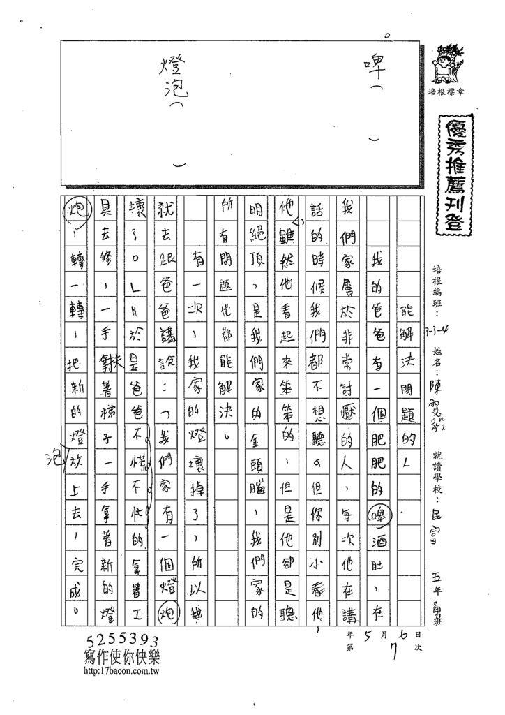 109W4407陳寬毅 (1).tif