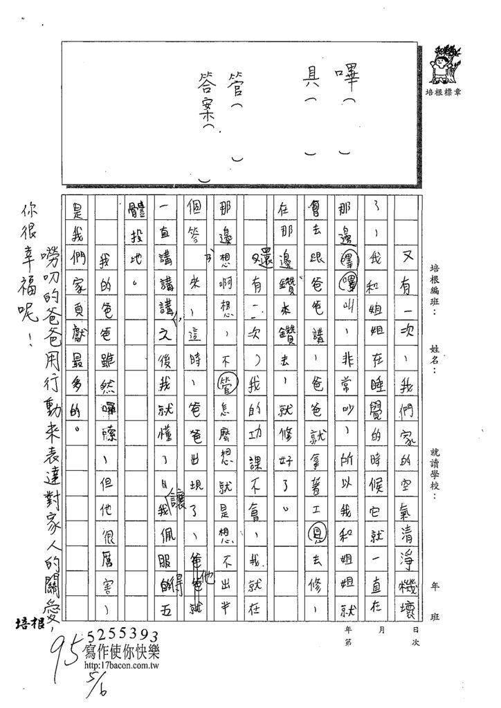 109W4407陳寬毅 (2).tif