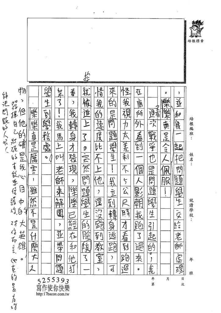 109W4407周宥全 (2).tif
