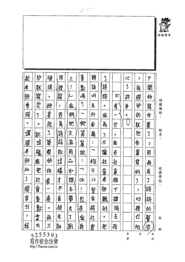 109W4407黃子晴 (2).tif