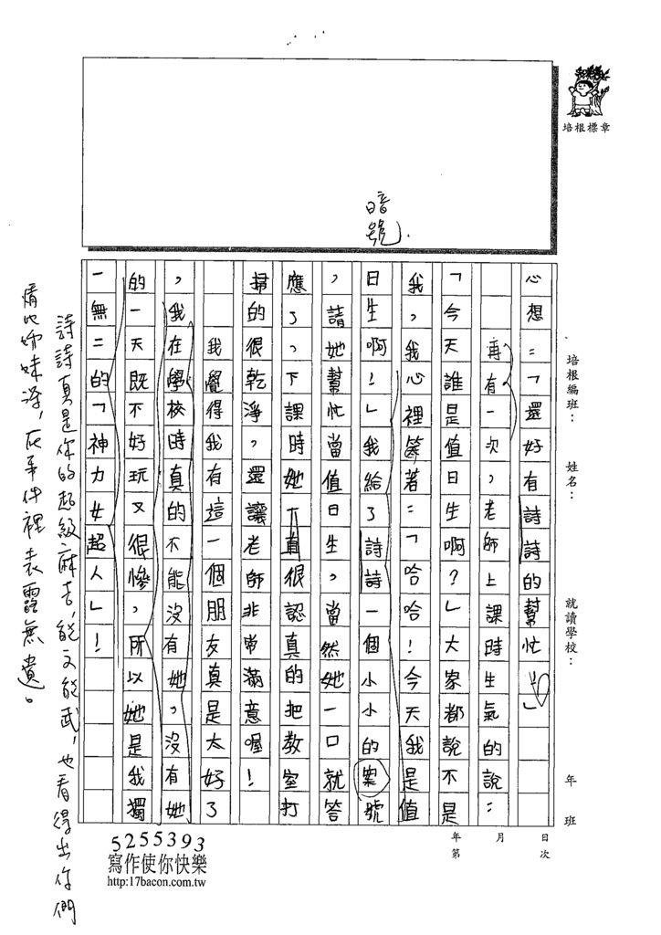 109W4407黃子晴 (3).tif