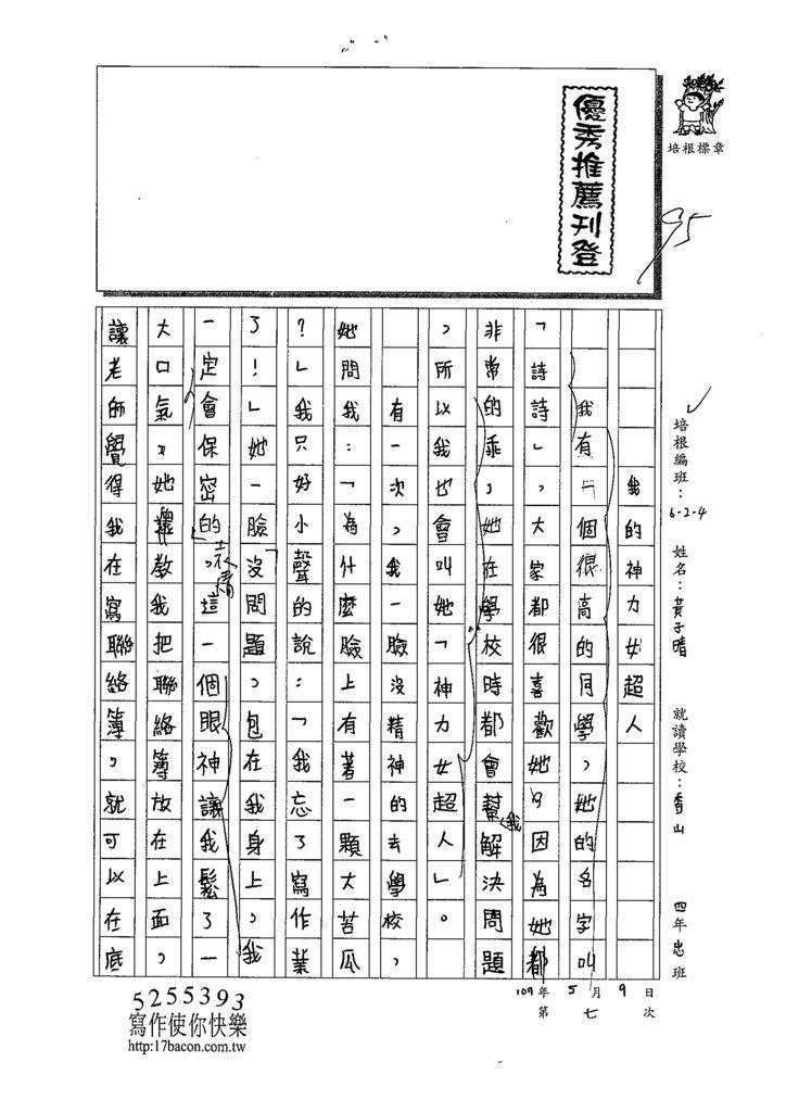 109W4407黃子晴 (1).tif
