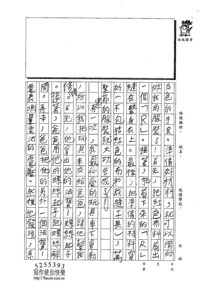 109W4407陳彥勳 (2).tif