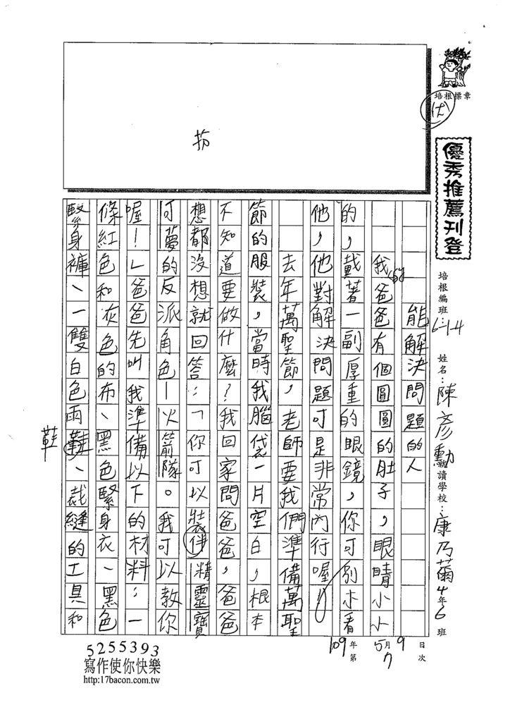 109W4407陳彥勳 (1).tif