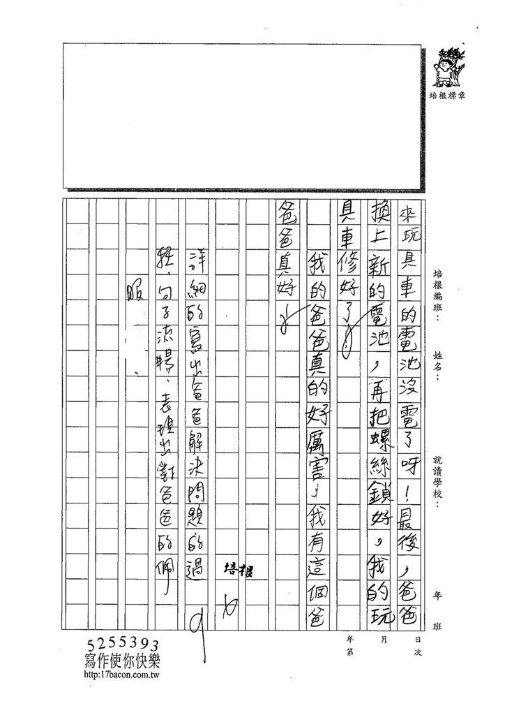 109W4407陳彥勳 (3).tif