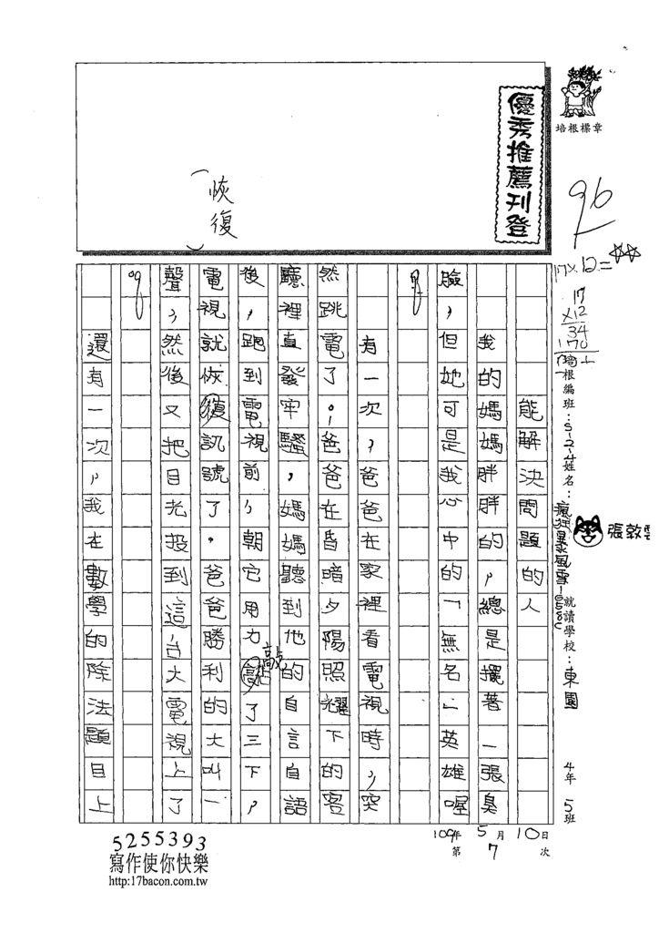 109W4407張敦雲 (1).tif