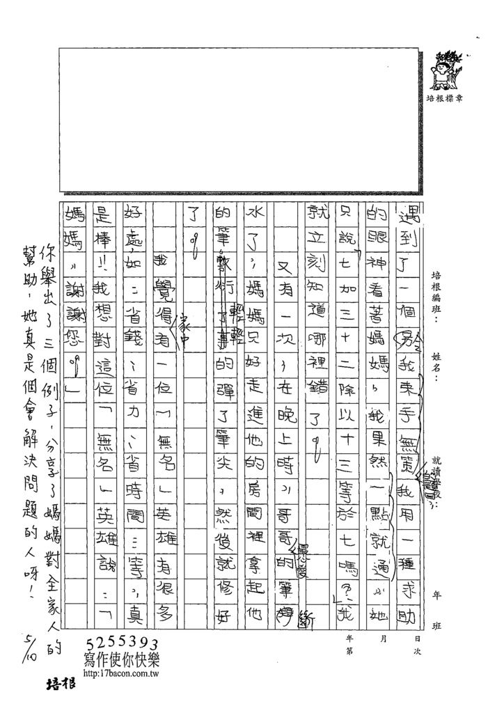 109W4407張敦雲 (2).tif