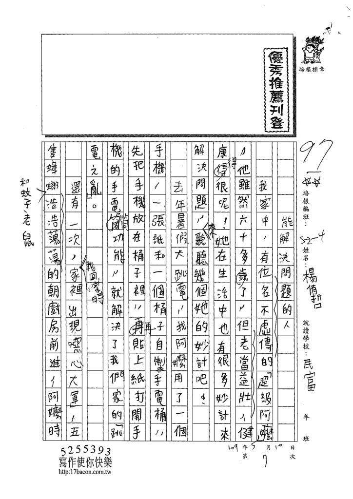 109W4407楊侑哲 (1).tif