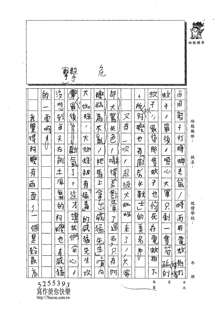 109W4407楊侑哲 (2).tif