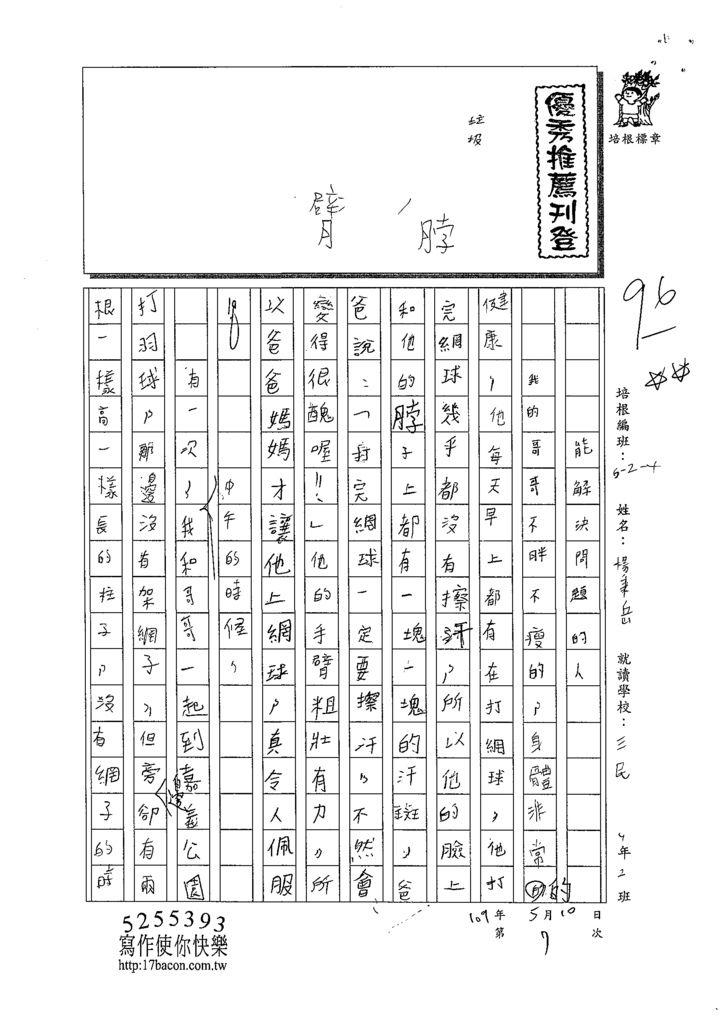 109W4407楊秉岳 (1).tif