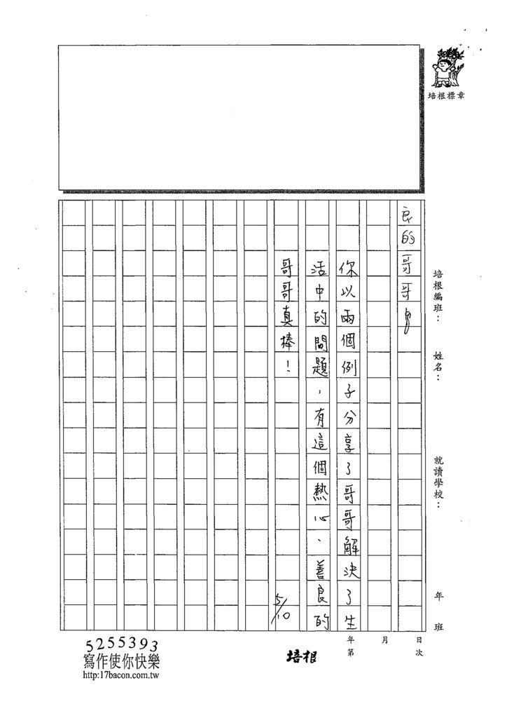 109W4407楊秉岳 (4).tif