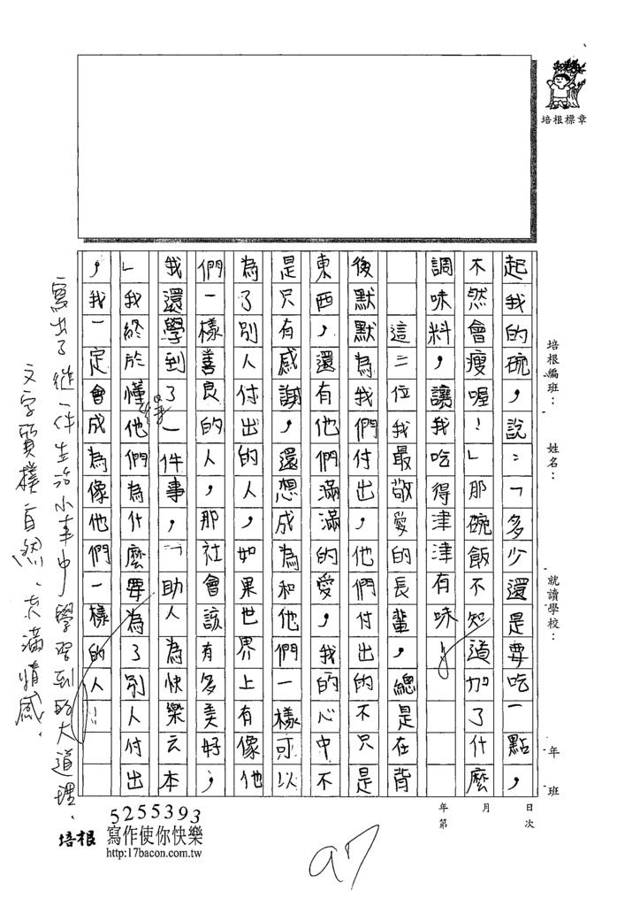109W5405莊采和 (3).tif