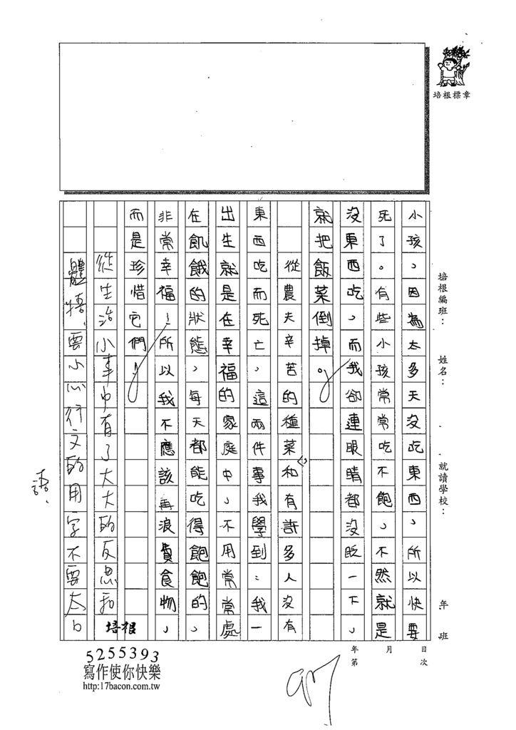 109W5405蔡宜蓁 (3).tif