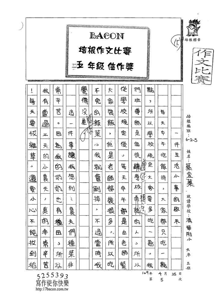 109W5405蔡宜蓁 (1).tif