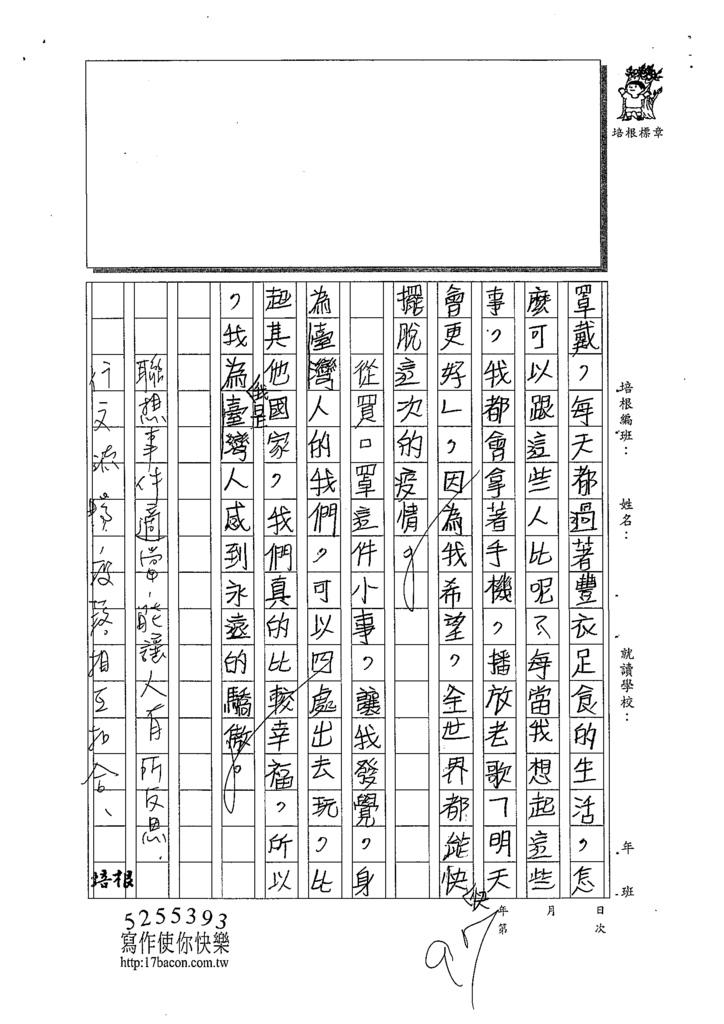 109W5405蔡詠翔 (3).tif