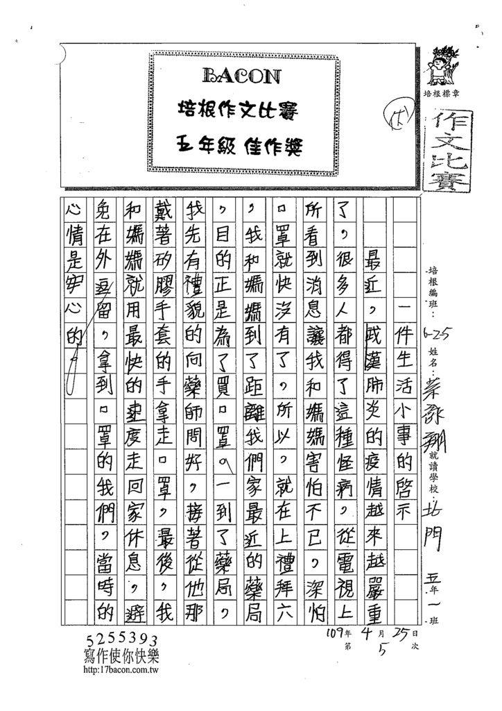 109W5405蔡詠翔 (1).tif