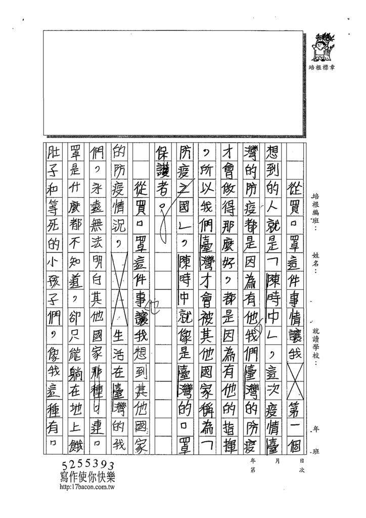 109W5405蔡詠翔 (2).tif
