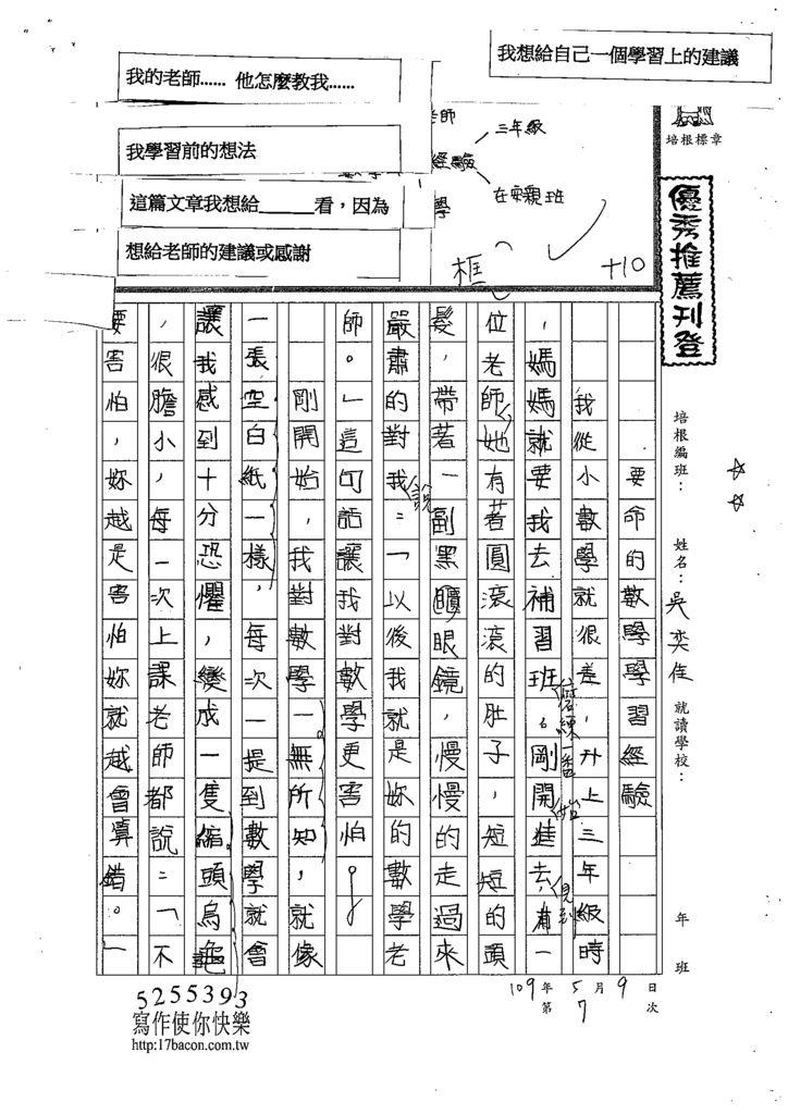 109W5407吳奕佳 (1).tif
