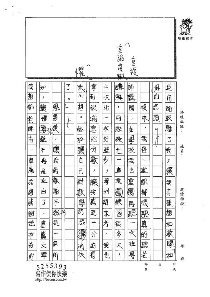 109W5407吳奕佳 (2).tif