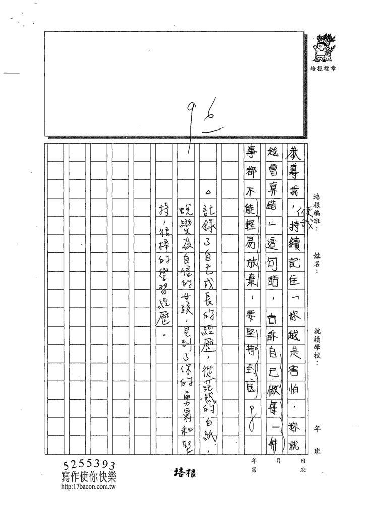 109W5407吳奕佳 (3).tif