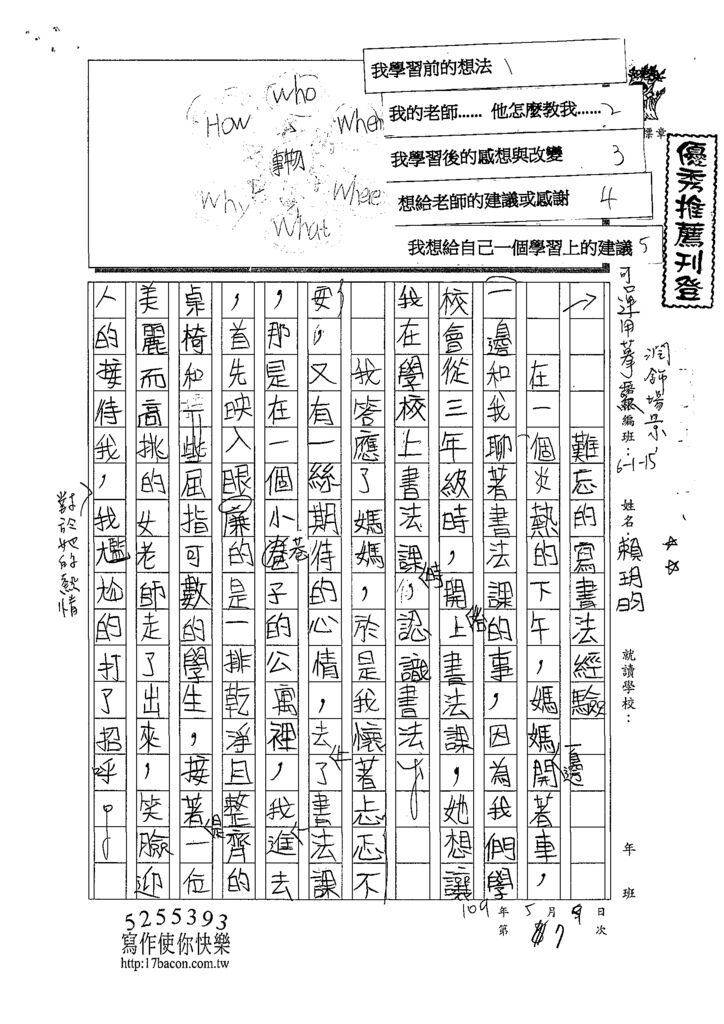 109W5407賴玥昀 (1).tif