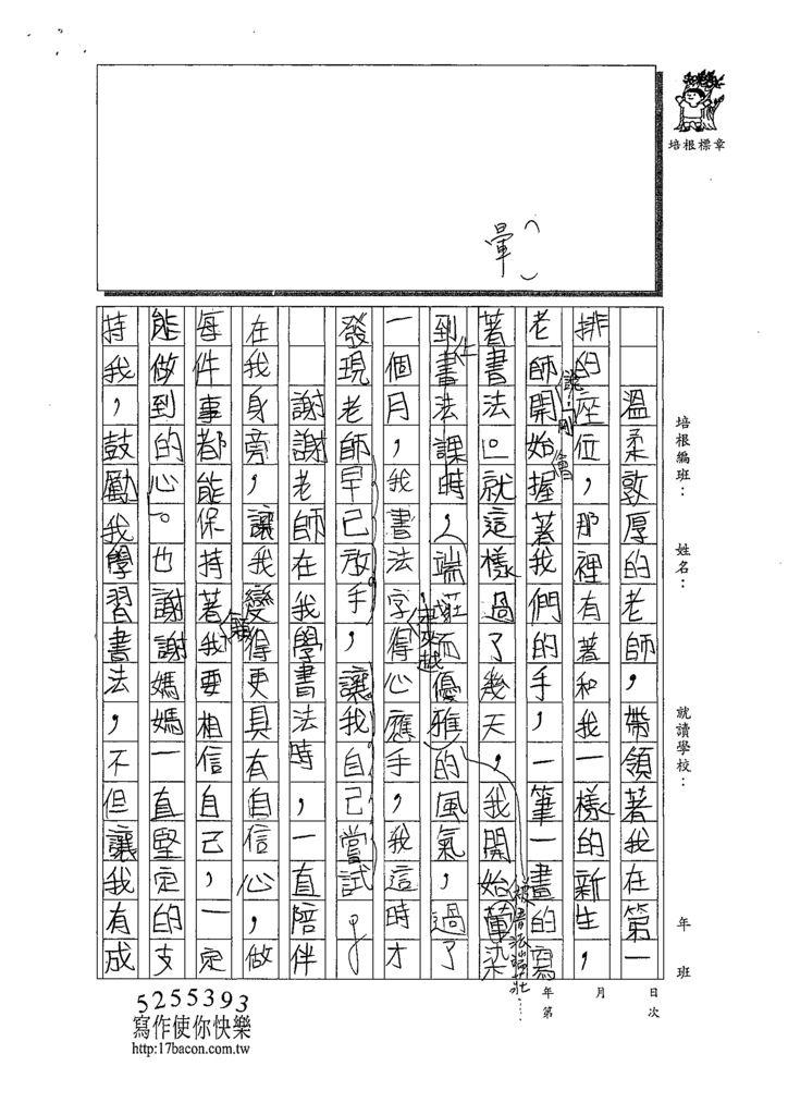 109W5407賴玥昀 (2).tif
