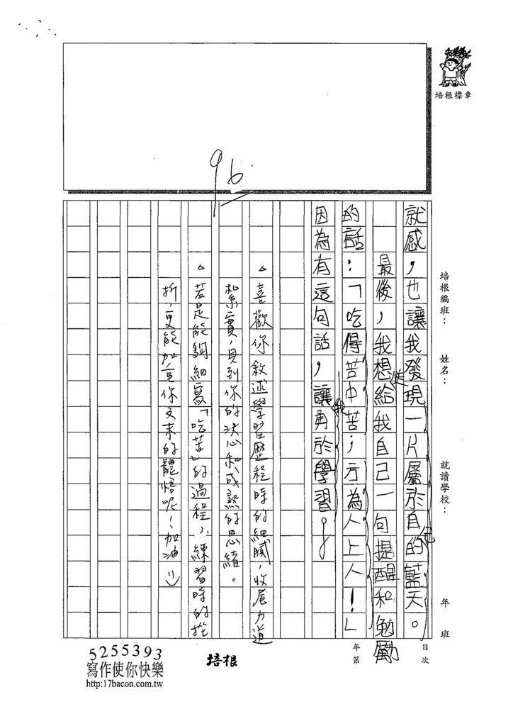 109W5407賴玥昀 (3).tif