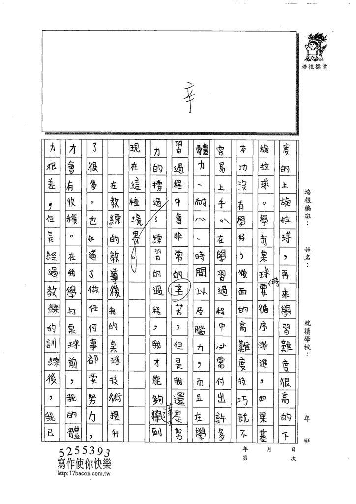 109W5407陳均翰 (2).tif