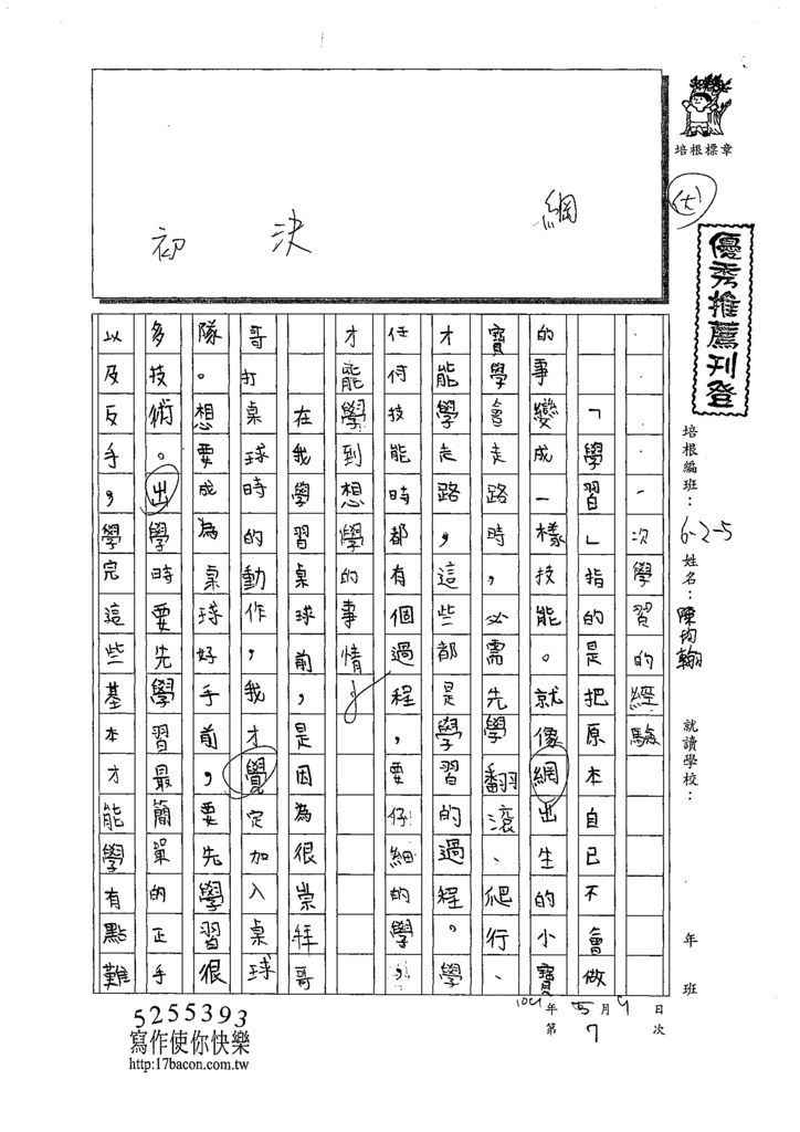 109W5407陳均翰 (1).tif