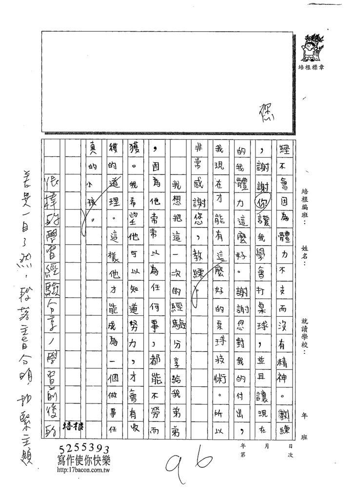 109W5407陳均翰 (3).tif