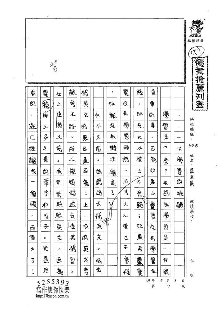 109W5407蔡宜蓁 (1).tif