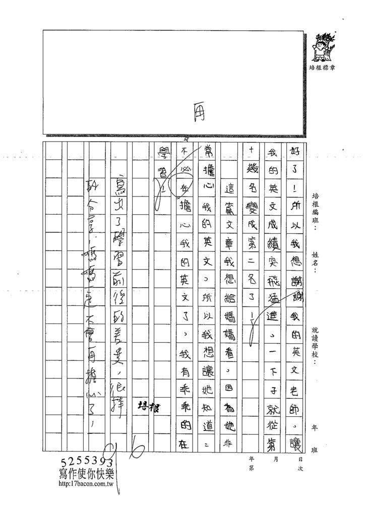109W5407蔡宜蓁 (3).tif