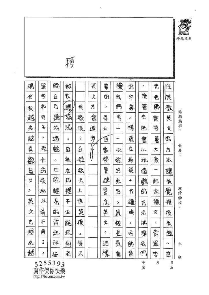 109W5407蔡宜蓁 (2).tif