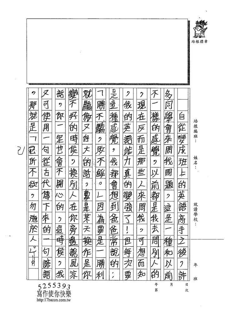 109W5407蔡詠翔 (3).tif