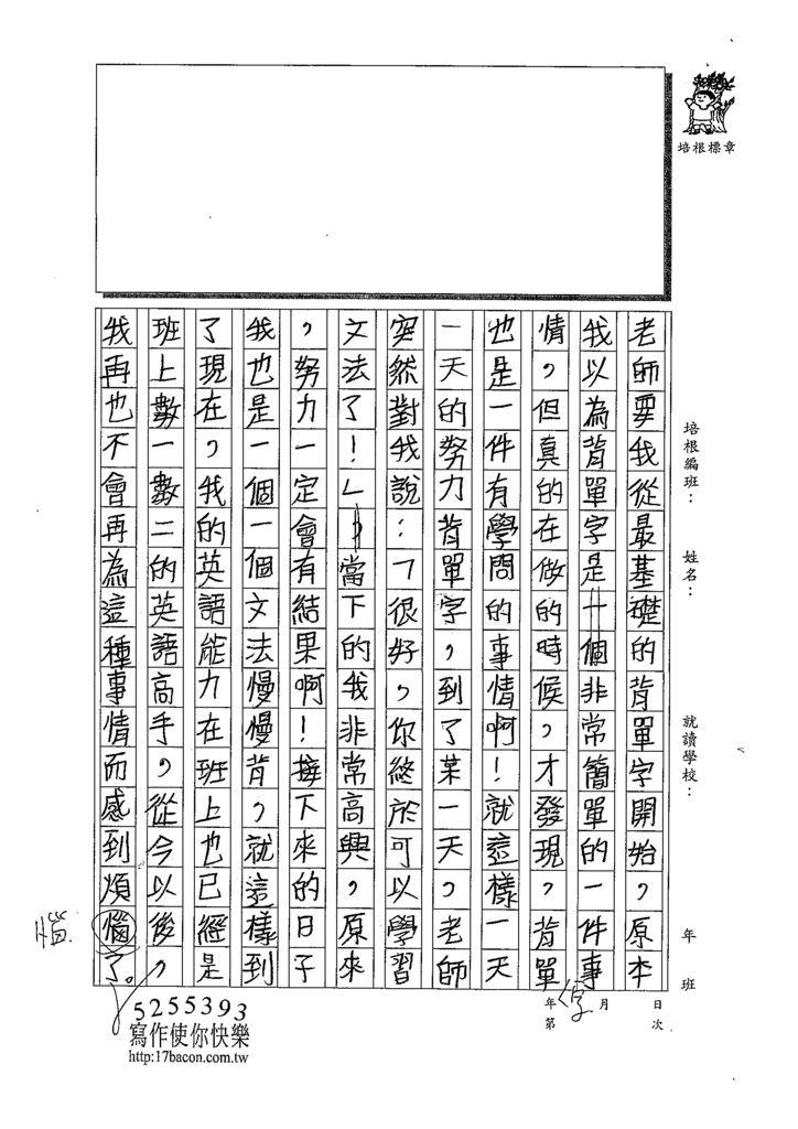 109W5407蔡詠翔 (2).tif