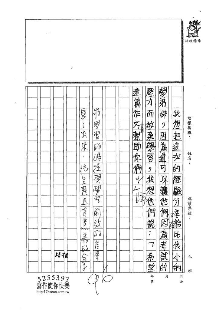 109W5407蔡詠翔 (4).tif