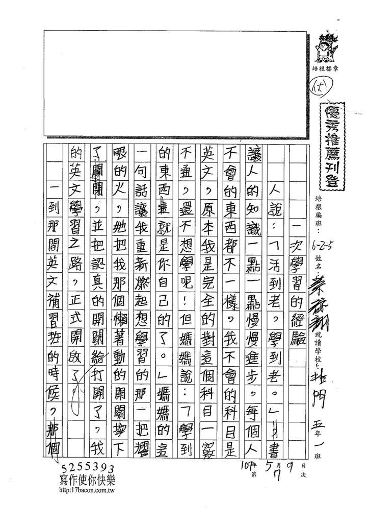 109W5407蔡詠翔 (1).tif
