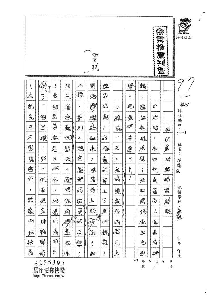109W5407邱詩芸 (1).tif